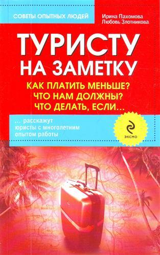 Пахомова И., Злотникова Л. Туристу на заметку Как платить меньше Что нам должны…