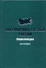 Пограничная служба России Энц. Биографии