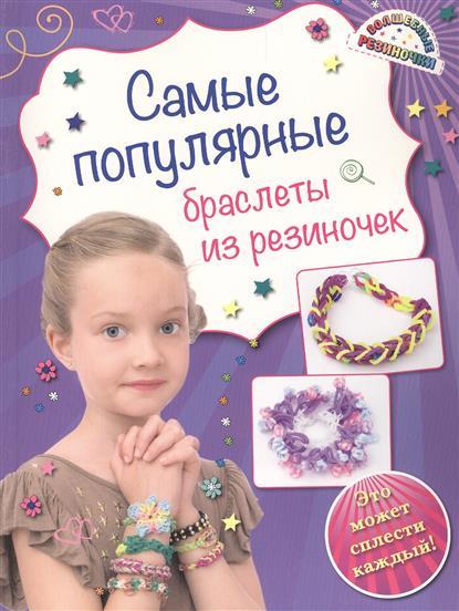 Самые популярные браслеты из резиночек Это может сплести каждый
