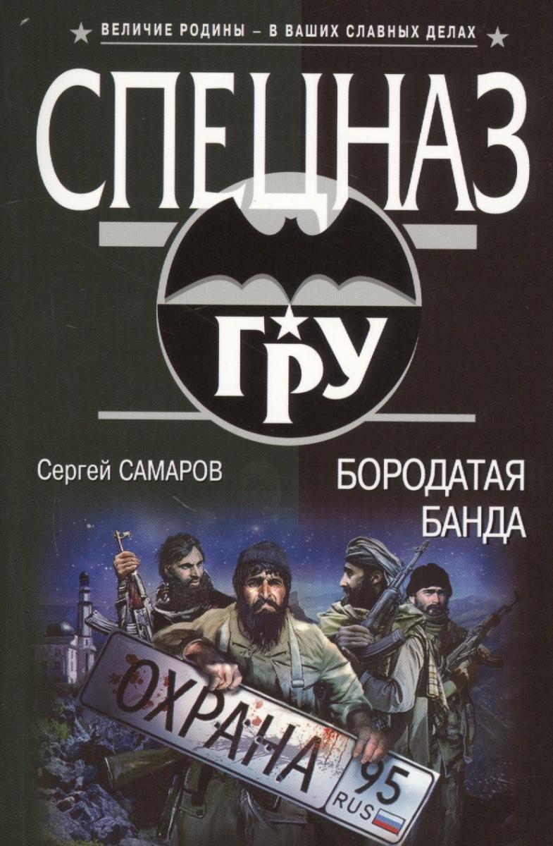 Самаров С. Бородатая банда самаров с спрут