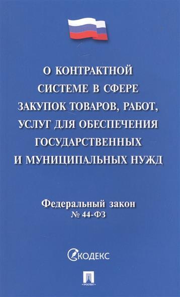 О контрактной системе в сфере закупок товаров, работ, услуг для обеспечения государственных и муниципальных нужд. Федеральный закон №44-ФЗ