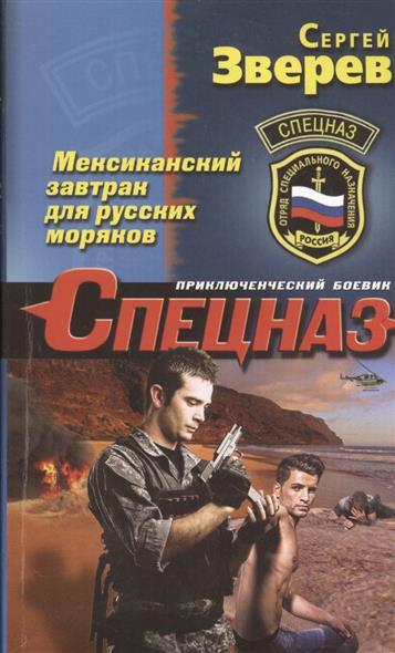 Зверев С. Мексиканский завтрак для русских моряков