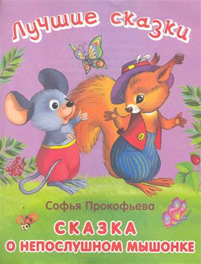 Лучшие сказки Сказка о непослушном мышонке