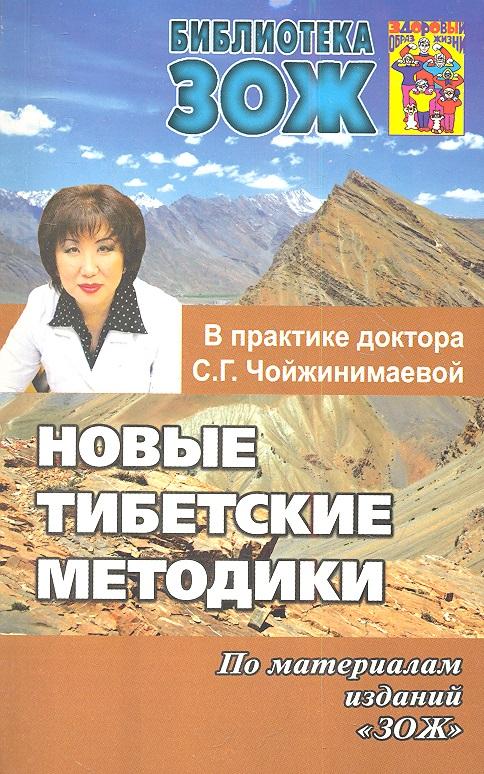 Новые тибетские методики в практике доктора С.Г. Чойжинимаевой