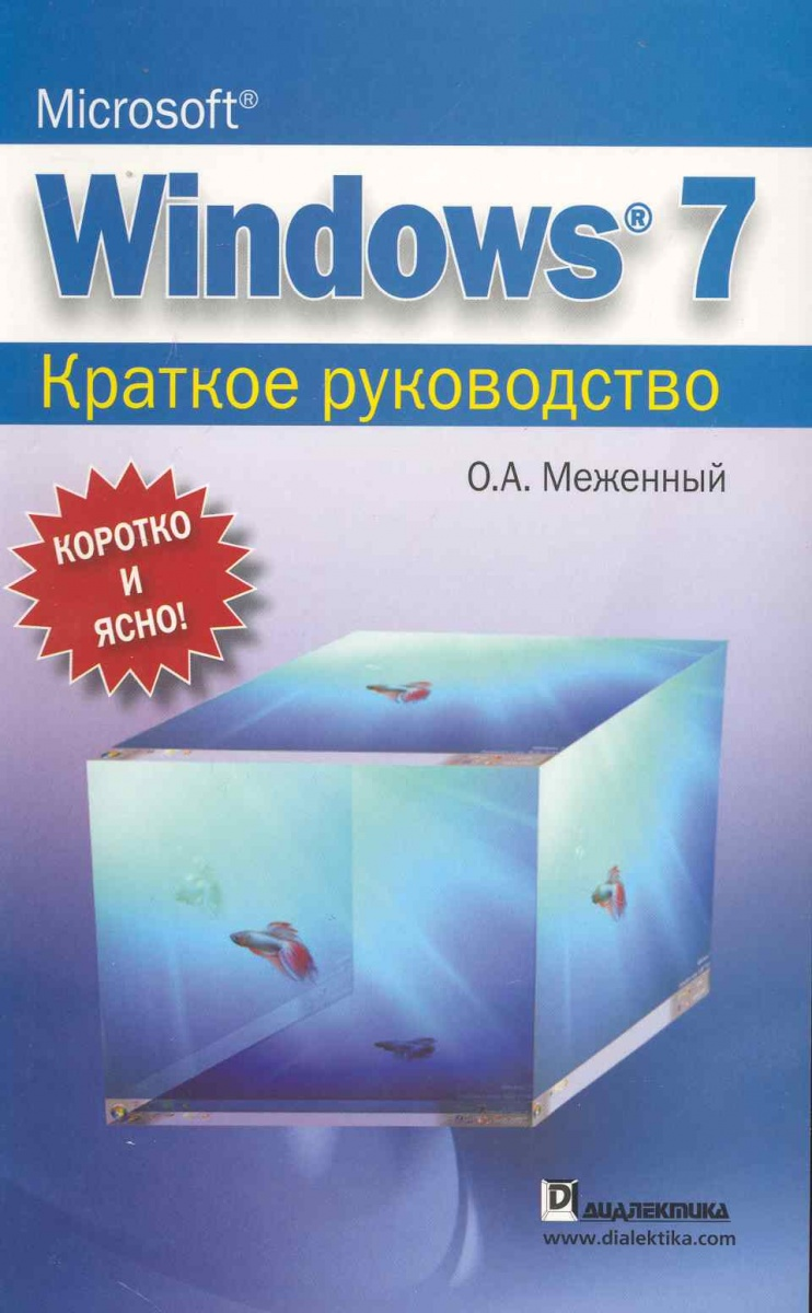 Меженный О. MS Windows 7 sitemap 241 xml page 7