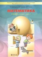 Математика. 3 класс. Учебник. Часть 1. 3-е издание, исправленное (комплект из 3 книг)