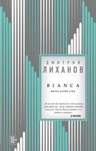 BIANCA. Жизнь белой суки