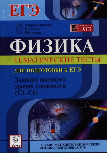 Физика. Тематические тесты для подготовки к ЕГЭ. Задания высокого уровня сложности (С1-С6). Учебно-методическое пособие. Издание второе, дополненное. Учебно-методический комплекс
