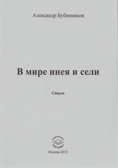 Бубенников А. В мире инея и сели. Стихи