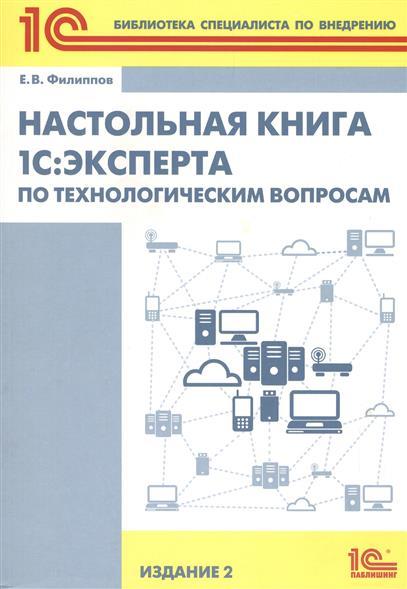 Настольная книга 1С:Эксперта по технологическим вопросам. 2-е издание