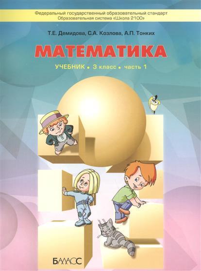 Демидова Т.: Математика. 3 класс. Учебник. Часть 1. 3-е издание, исправленное (комплект из 3 книг)