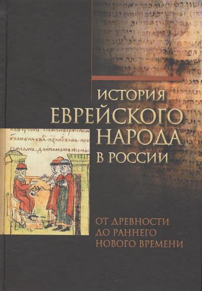 История еврейского народа в России. От древности до раннего Нового времени.Том 1