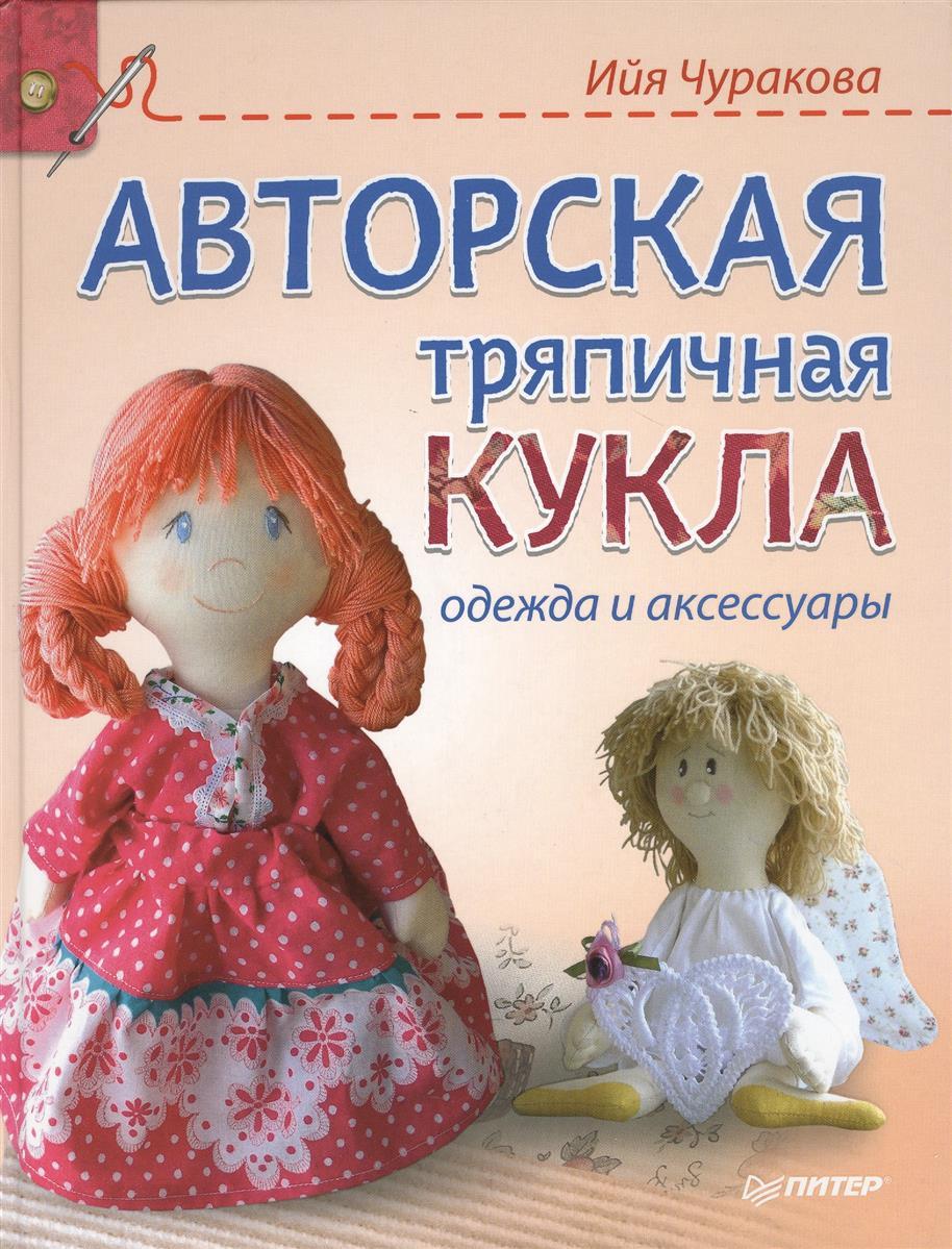 Чуракова И. Авторская тряпичная кукла. Одежда и аксессуары одежда обувь и аксессуары
