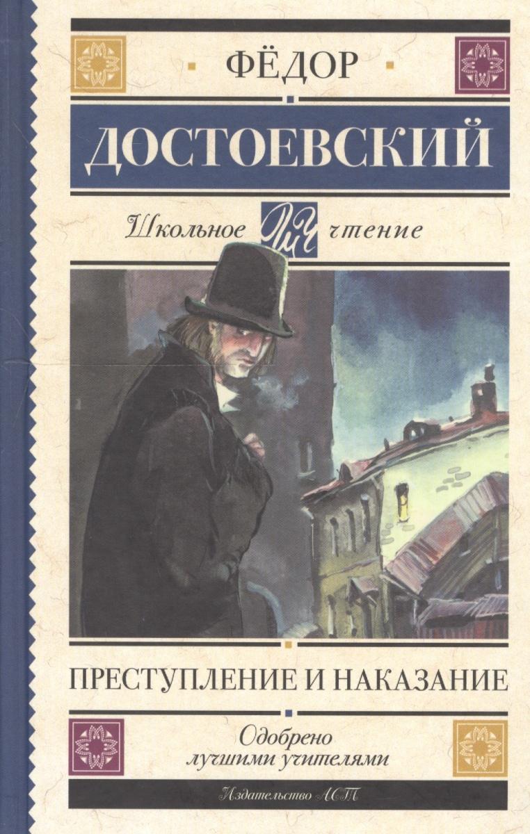 Достоевский Ф.: Преступление и наказание