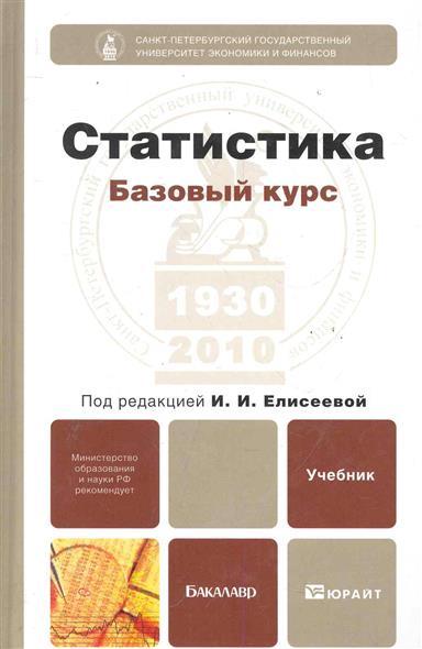 Боченина М., Бурова Н., Елисеева И. и др. Статистика Базовый курс Учебник