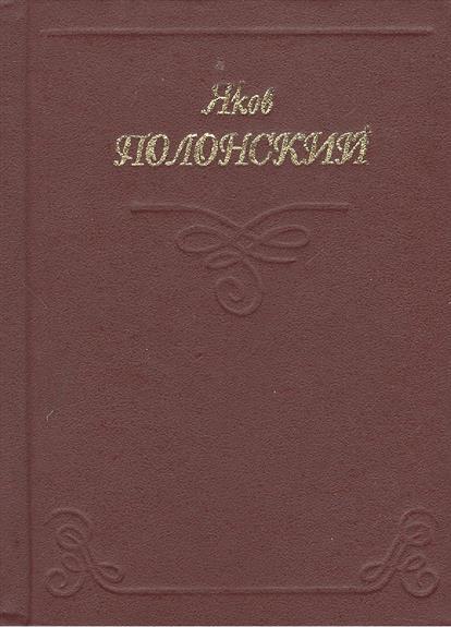 Миниатюра Полонский Стихи