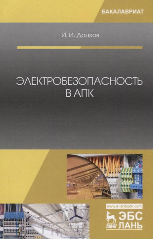 Дацков И. Электробезопасность в АПК. Учебное пособие наталья бекренева управление апк