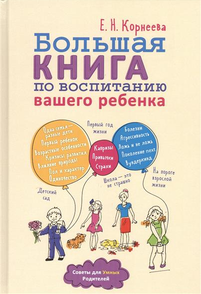 Корнеева Е. Большая книга по воспитанию вашего ребенка корнеева н в прогулки по казани