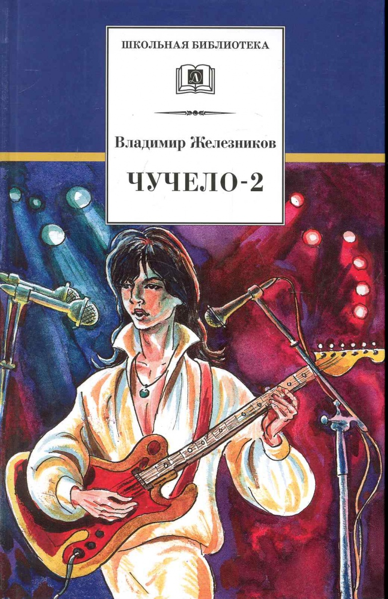 Железников В. Чучело-2 ISBN: 9785080045424 железников в к чучело