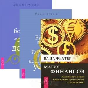 Магия финансов. Бизнес предвидения. Истинное богатство: Духовный подход к деньгам и работе (комплект из 3 книг)
