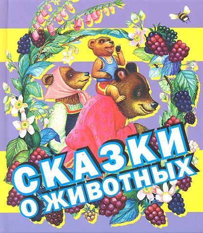 Губанова Г. (ред.) Сказки о животных