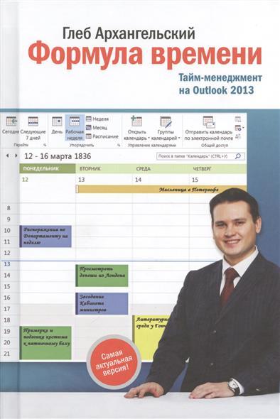 Архангельский Г.: Формула времени. Тайм-менеджмент на Outlook 2013. 8-е издание