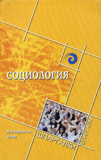 Социология для студ. вуз.