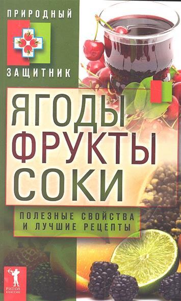 Ягоды фрукты соки Полезные свойства и лучшие рецепты