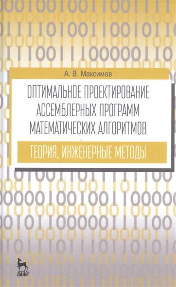 Максимов А. Оптимальное проектирование ассемблерных программ математических алгоритмов: Теория, инженерные методы максимов а оптимальное проектирование ассемблерных программ математических алгоритмов теория инженерные методы