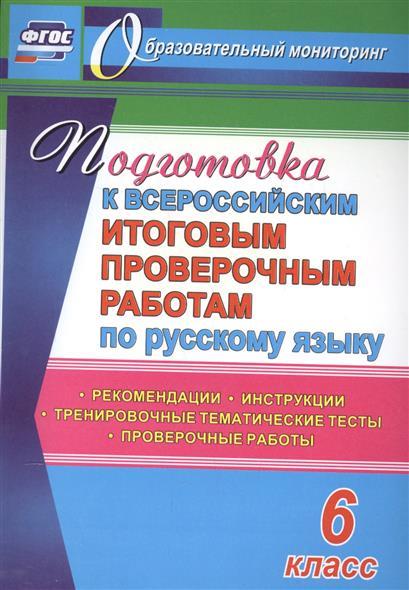 Легоцкая В.: Подготовка к Всероссийским итоговым проверочным работам по русскому языку. 6 класс