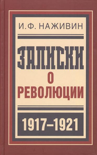 Записки о революции