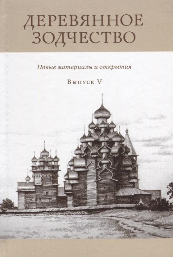 Деревянное зодчество. Выпуск V. Новые материалы и открытия