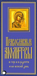 Карточка Православные молитвы аудиокниги иддк аудиокнига православные молитвы
