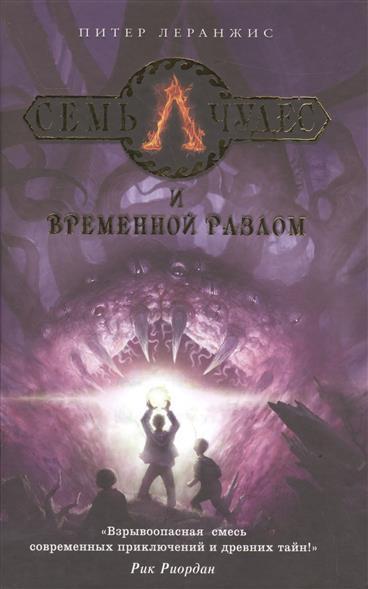 Леранжис П. Семь чудес и временной разлом книги эксмо семь чудес и временной разлом
