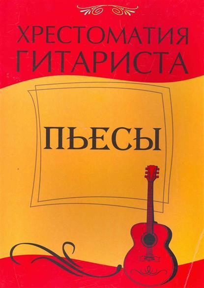 Хрестоматия гитариста Пьесы