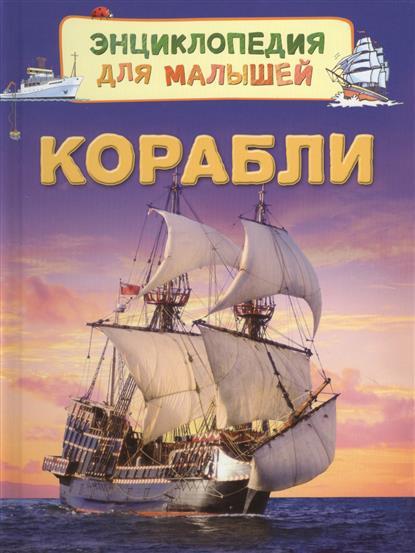 Боун Э. Корабли