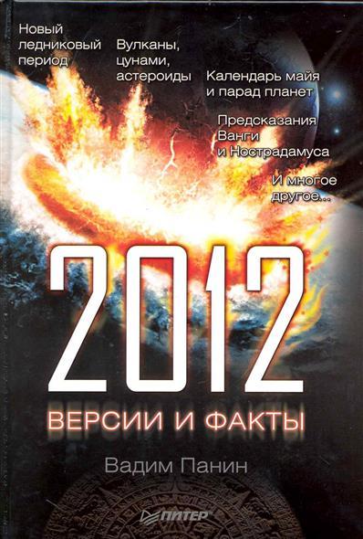 Панин В. 2012 год Версии и факты хонда срв спорт 2012 год