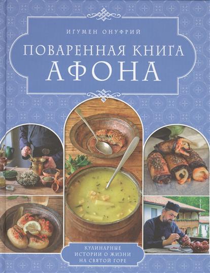 Поваренная книга Афона