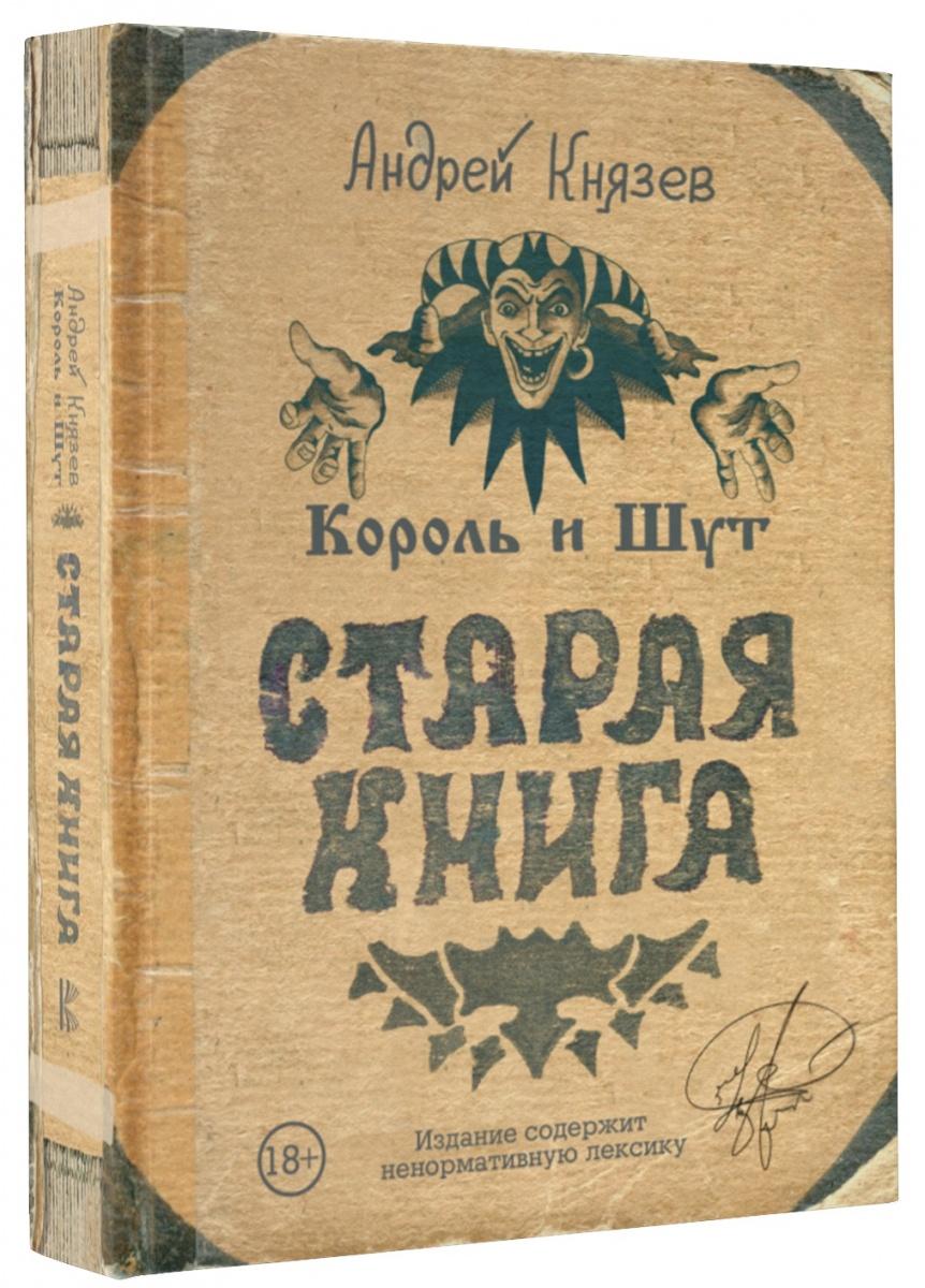 Князев А. Король и Шут. Старая книга футболка король и шут