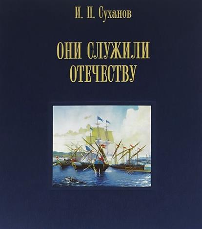 Суханов И. Они служили Отечеству. Персональное длинноклинковое оружие в фондах центрального военно-морского музея