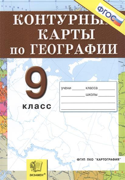 Контурные карты. География. Россия. Хозяйство и географические районы. 9 класс