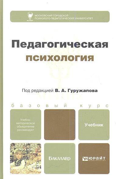 Педагогическая психология. Учебник для бакалавров