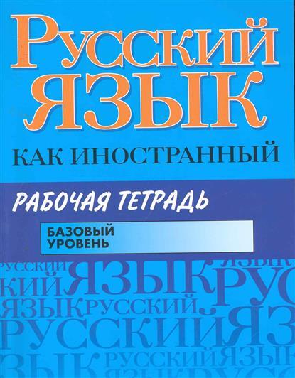 Русский язык как иностранный Р/т Базовый уровень