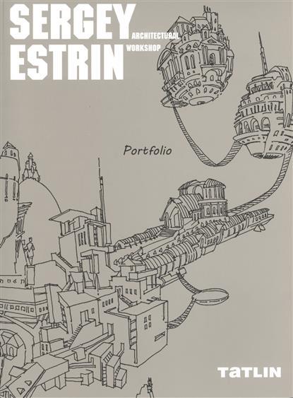 Sergey Estrin. Architectural Workshop. Сергей Эстрин. Архитектурная мастерская. Portfolio