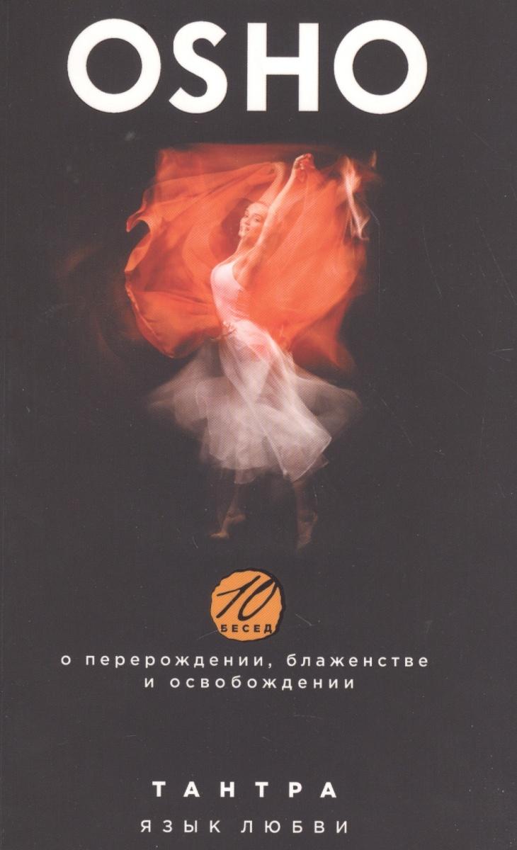 Тантра. Язык любви. 10 бесед о перерождении, блаженстве и освобождении от Читай-город