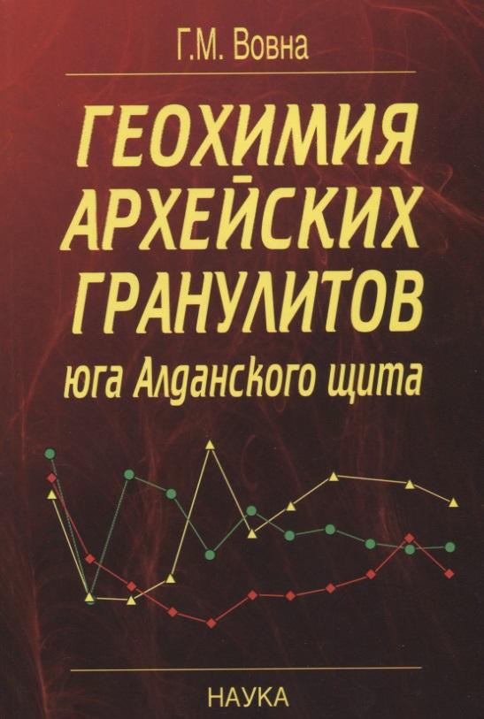 Геохимия архейских гранулитов юга Алданского щита
