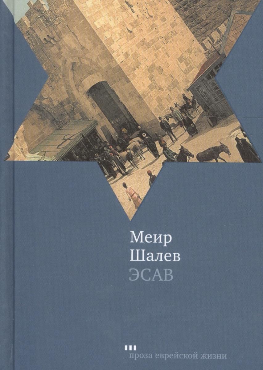 Шалев М. Эсав