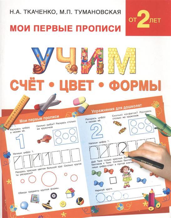 Ткаченко Н., Тумановская М. Учим счет, цвет, формы. Мои первые прописи цена 2017