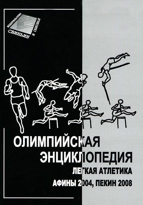 Олимпийская энциклопедия. Легкая атлетика Афины 2004, Пекин 2008