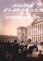 Пушкинский век Панорама столичной жизни Кн.1